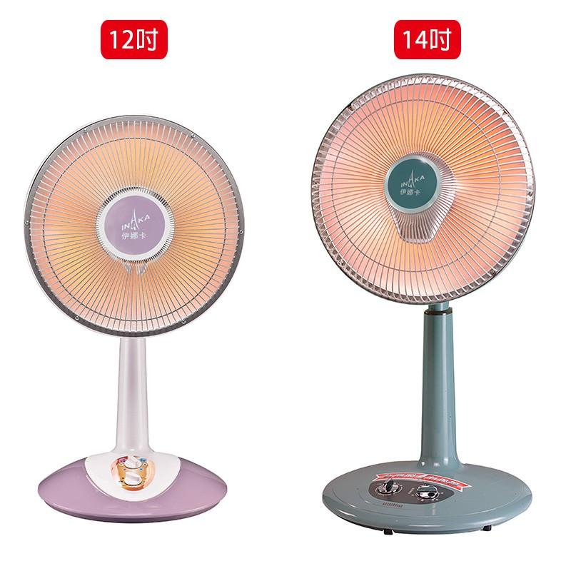 【伊娜卡】12吋 14吋 鹵素燈電暖器 家用電暖爐 ST-3927T ST-3947T