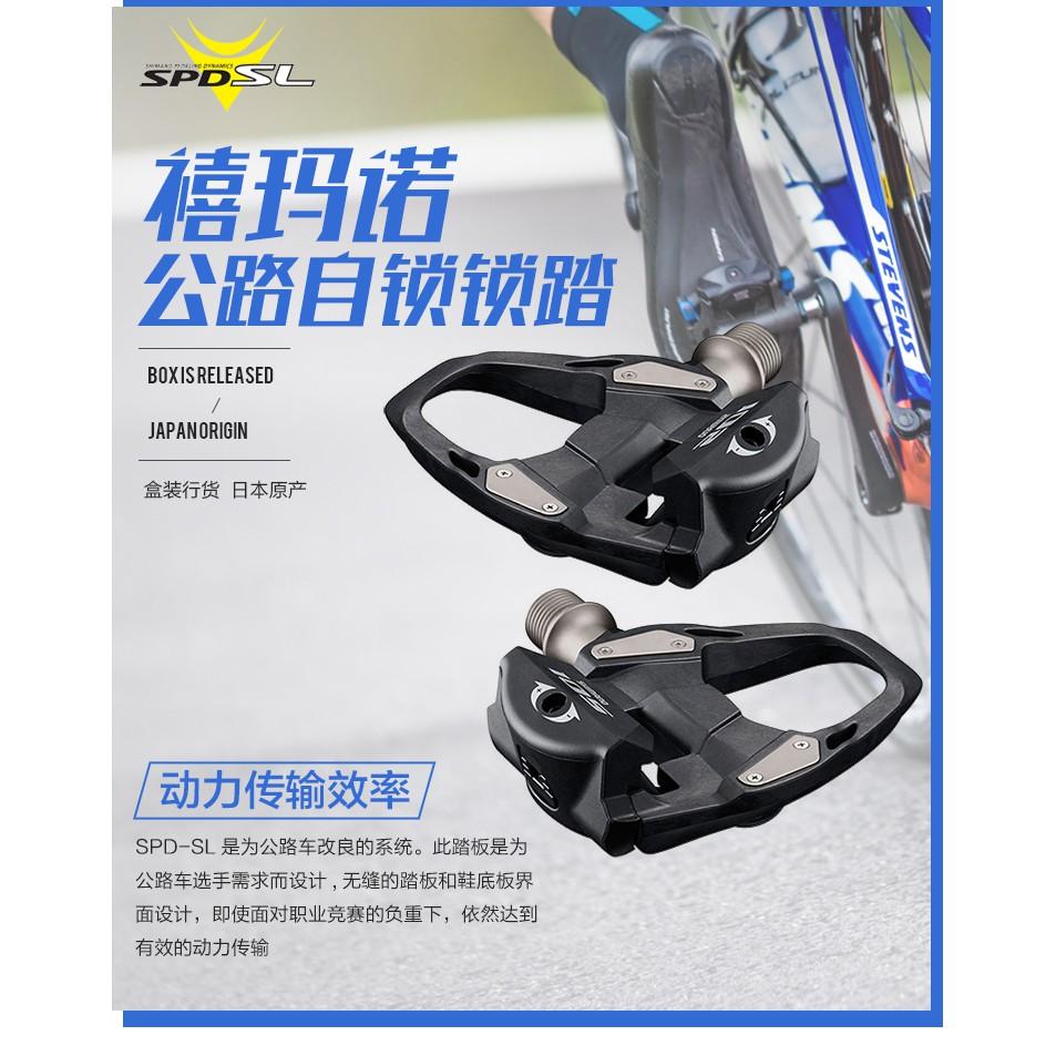 盒裝Shimano PD-5800 PD-R550 SPD-SL 公路車卡踏 踏板+扣片 套裝組 公路車自鎖腳踏