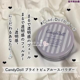 【日韓彩妝】日本益若翼Candy Doll蜜粉散粉定妝控油持久隱形毛孔防汗易上手女 嘉義市