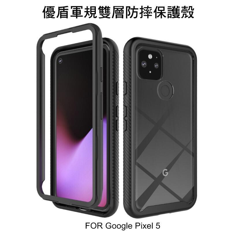 ~Phonebao~Google Pixel 5 優盾軍規防摔保護殼 保護套 按鍵包覆 雙層結構
