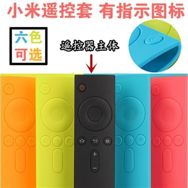 ღ熱銷 矽膠保護套ღ小米遙控器套 增強版盒子2/3代遙控硅膠套 電視3體感遙器控保護套##2605