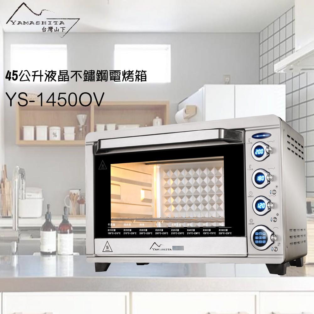 ▶宅配免運費◀【Yamashita 山下】45公升液晶不鏽鋼電烤箱(YS-1450OV)