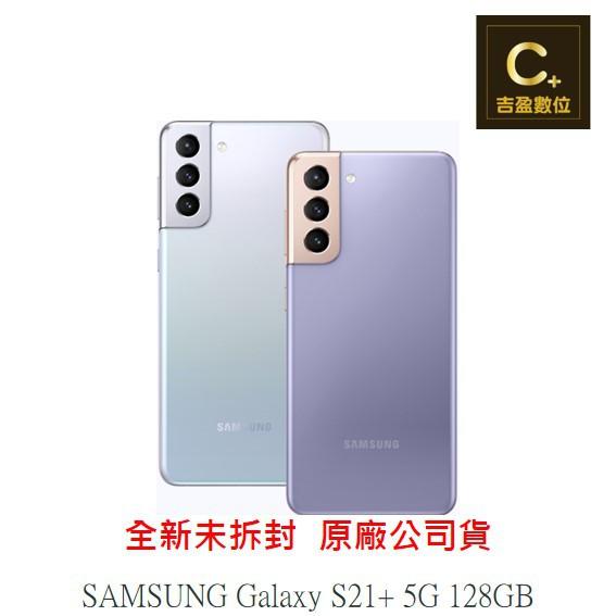 SAMSUNG Galaxy S21+ 5G  8G/128G 空機 【吉盈數位商城】