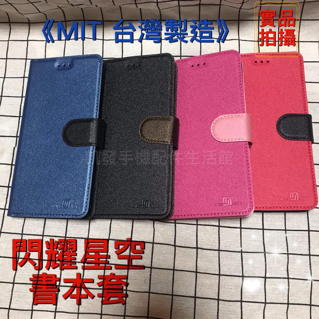 LG G7+ ThinQ /G8s ThinQ《台灣製造 閃耀星空書本皮套》支架側掀套手機殼手機套保護套保護殼書本套皮套