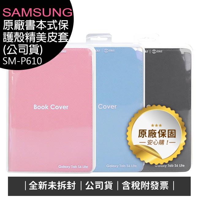 《公司貨含稅》Samsung Galaxy Tab S6 Lite(SM-P610)原廠書本式保護殼精美皮套(公司貨)