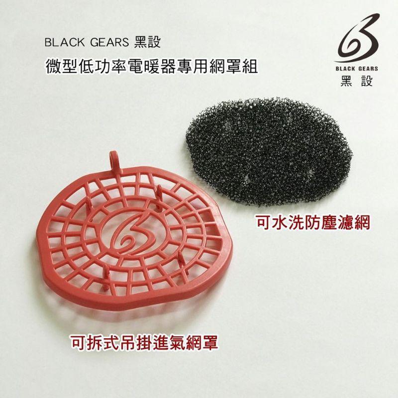 黑設微型低功率電暖器專用網罩組