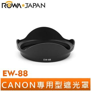 【ROWA 樂華】Canon EW-88 EW88 蓮花型 遮光罩 EF 16-35mm F2.8 II USM
