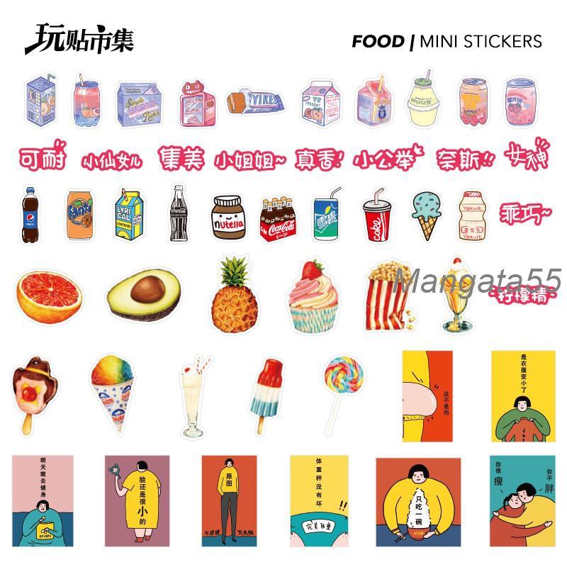 🏥🎀個性粉色飲料食品集美裝飾小圖案電腦水杯手機殼手賬防水頭盔貼紙