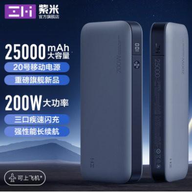 現貨台灣出貨 ZMI 紫米 QB826 20號行動電源 200w 移動電源 PD快充 25000mah Pro 充電寶
