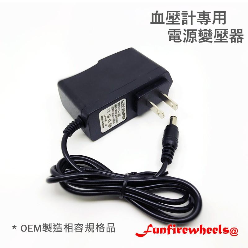 血壓計專用 變壓器  電源供應器 適用 百略醫學 Microlife 全系列血壓計