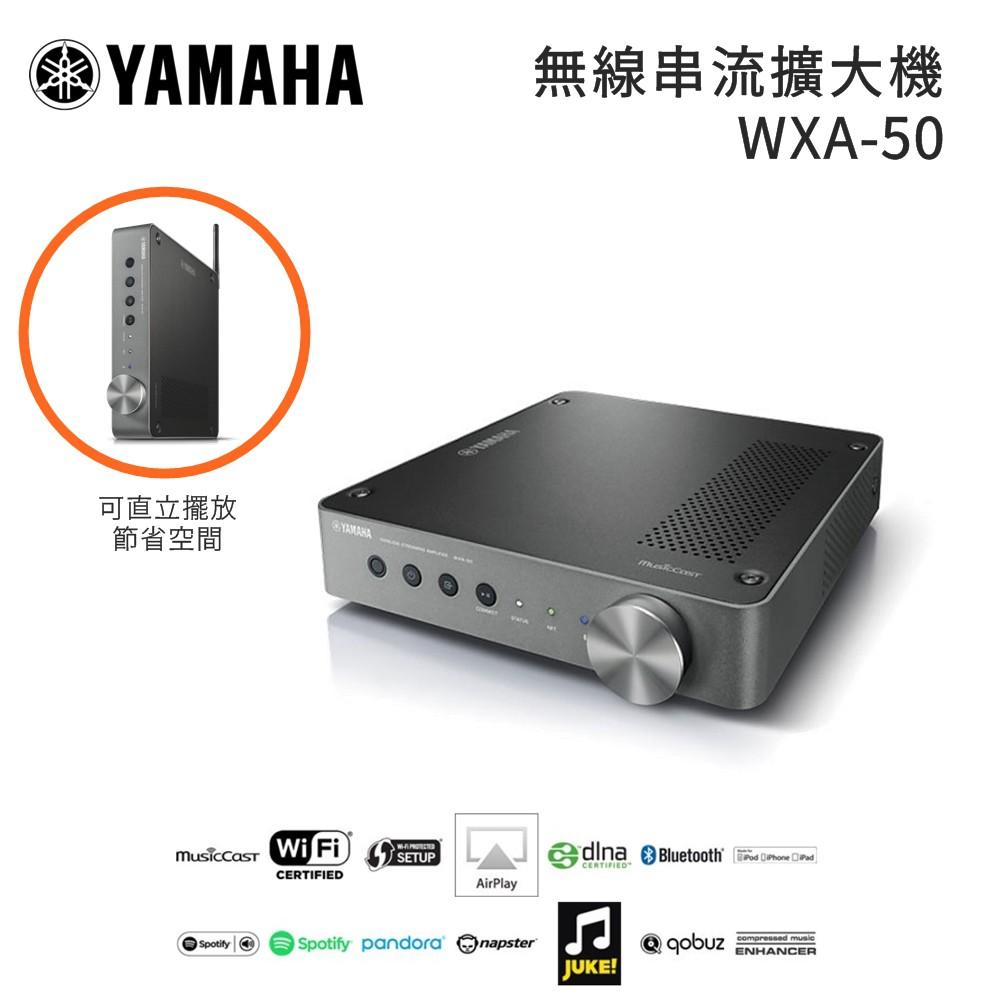 【聊聊再降價】YAMAHA 無線串流擴大機 WXA-50 公司貨 WXA-50DS