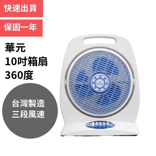 【電風扇】華元10吋電風扇手提冷風扇大風量電風扇箱扇-MIT臺灣製造