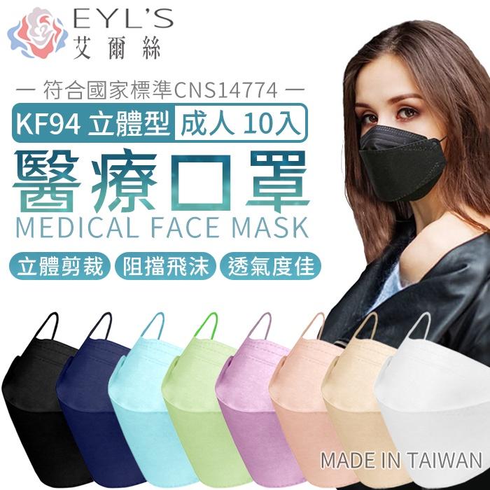 【台灣製 KF94 艾爾絲】 韓版立體醫用口罩(10入/盒) 醫療口罩 醫用口罩 魚嘴口罩 立體口罩 口罩【HF171】
