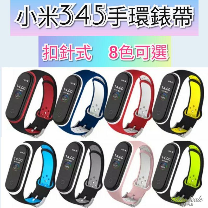 小米手環錶帶 替換透氣扣針錶帶 小米3 小米4 小米5 小米6錶帶 智能手環錶帶