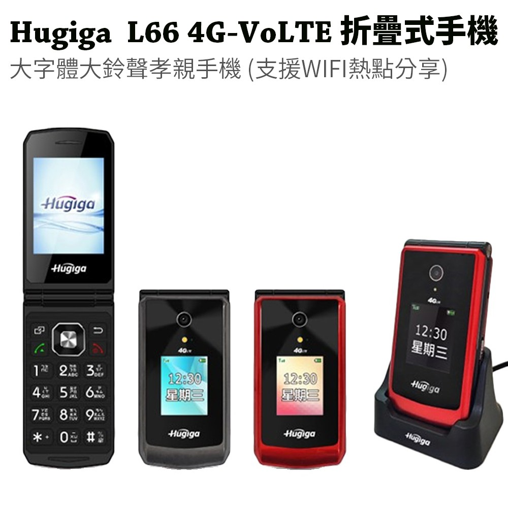 Hugiga 鴻基 L66 折疊式4G-VoLTE 大字體大鈴聲孝親手機 (支援WIFI熱點分享)