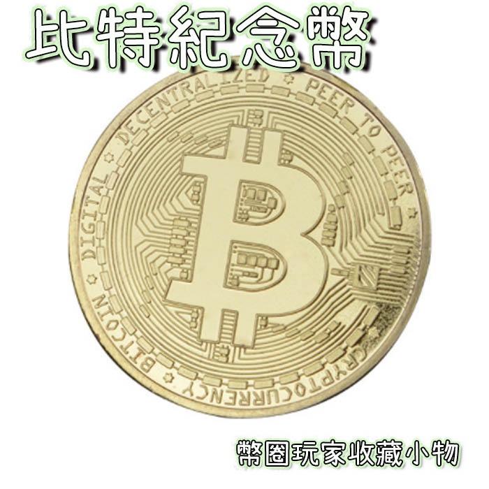 比特幣 現貨 發票紀念幣 狗狗幣 虛擬幣 收藏 Bitcoin BTC 紀念幣 以太幣 萊特 貨幣 Eth【HF147】