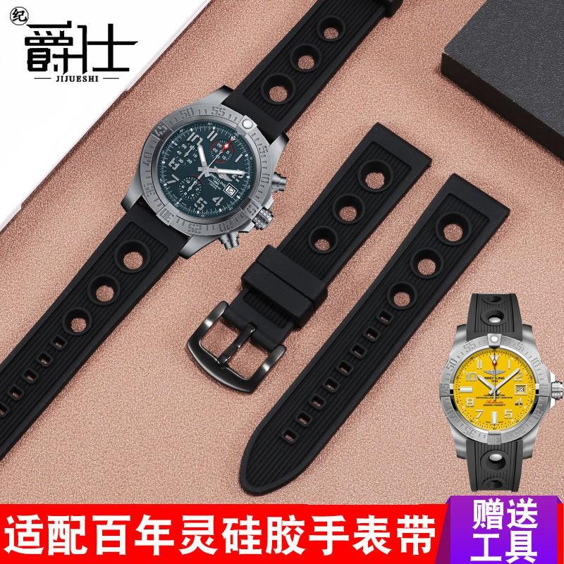 適合 Breitling Avengers 橡膠錶帶挑戰者超級海洋文化 V3 黑鳥矽膠 22 24mm