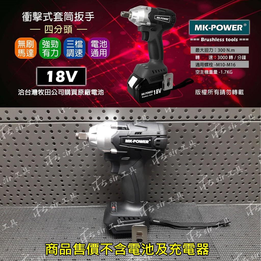 ✫佛心莊✫MK-POWER 18V 四分衝擊板手 無刷板手機 4分板手 充電板手 適用於 牧田18V 鋰電池