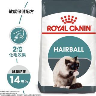 ROYAL CANIN 法國皇家 IH34 加強化毛成貓專用飼料 2kg  4kg 10kg 臺南市