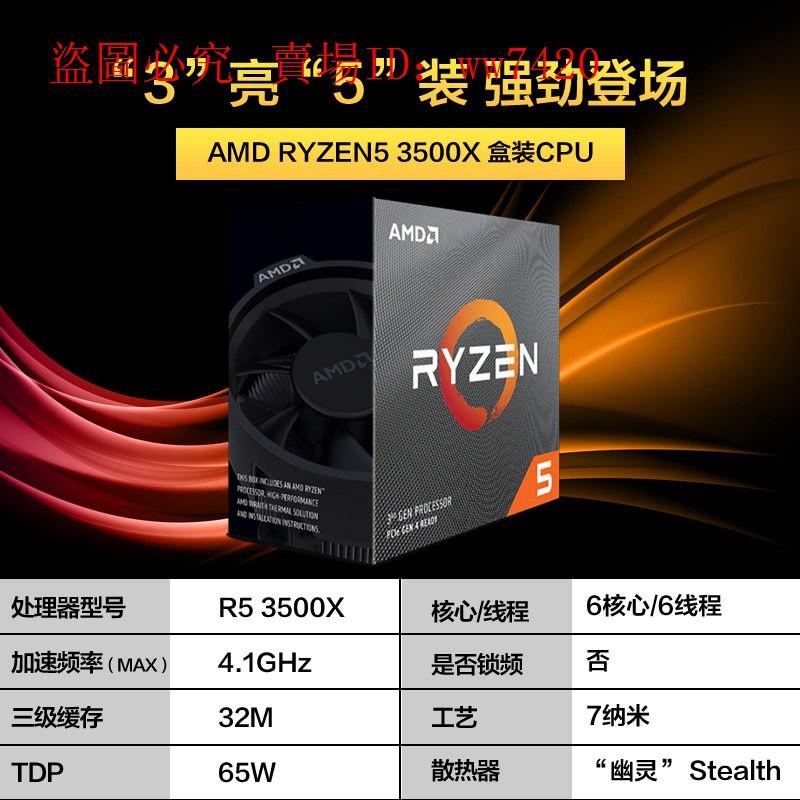 【眾壹福②】AMD銳龍RYZEN5 R5 3500X 3600盒裝臺式機電腦主機處理器映泰B450 X470 X570主
