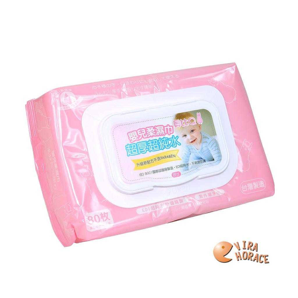 貝比Q 超純水嬰兒柔濕巾 濕紙巾超厚型80抽 12包 649含運 媽咪最愛 好用新選擇 HORACE