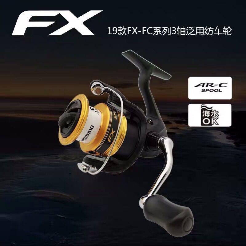 【生活優品~】SHIMANO/禧瑪諾紡車輪 SHIMANO FX 捲線器 路亞海釣金屬魚線輪遠投磯釣