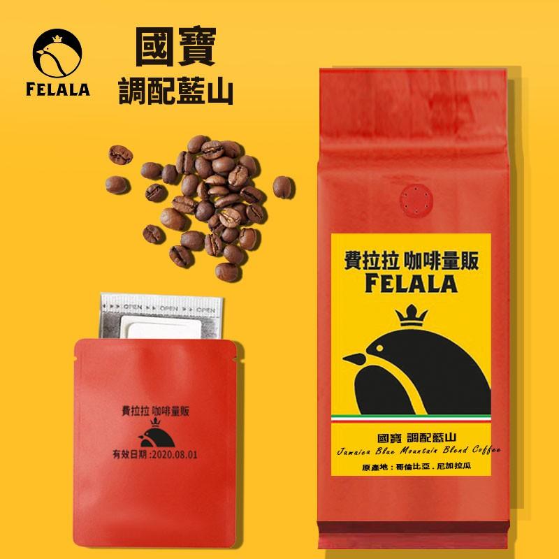 【買一送一】國寶 調配藍山 一磅 買送一掛耳 24小時新鮮烘焙咖啡豆 手沖咖啡 研磨咖啡 開立電子發票「費拉拉」