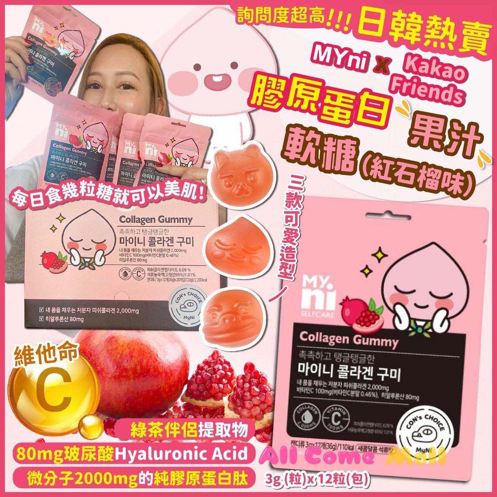 膠原蛋白果汁軟糖(紅石榴口味) 20包