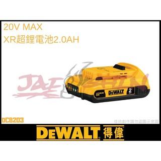 【樂活工具】含稅 DEWALT 得偉 20V Max XR超鋰電電池 2.0Ah DCB203 桃園市