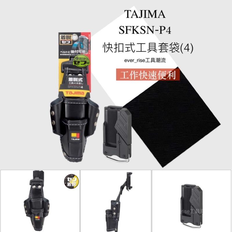 [進化吧工具屋]日本TAJIMA 田島 快扣式工具套袋 腰帶 工具袋 手工具 安全掛勾 SFKSN-P4
