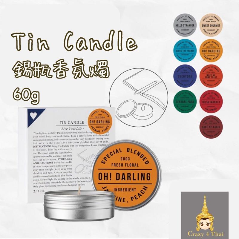 🌳 Karmakamet 子品牌Everyday KMKM 香氛蠟燭 Tin Candle 隨行 香氛 擴香錫罐蠟燭