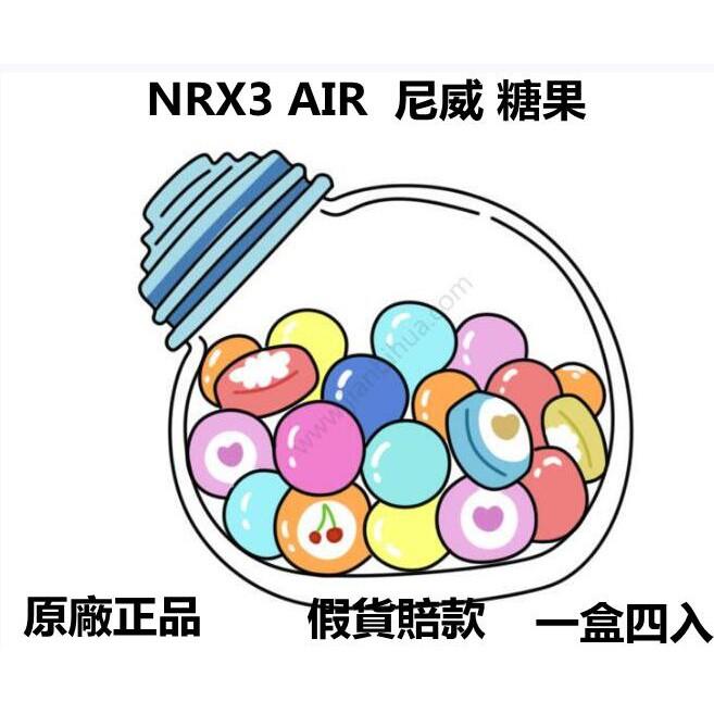 爆款上線 NRX3 AIR尼威三代 风味糖果 尼威糖果 果凍糖果禮盒 補充包 一盒四入 陶瓷芯 尼威糖果