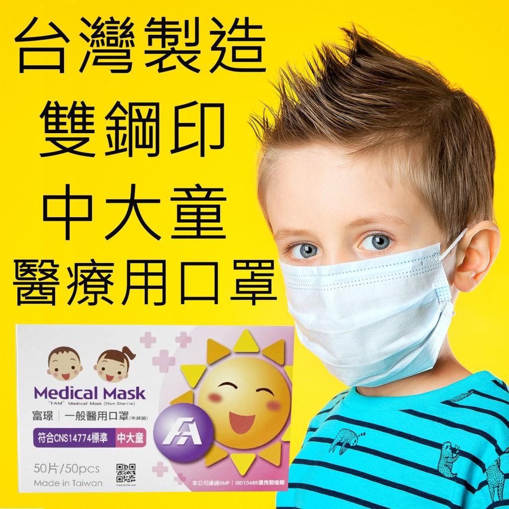 ESJ台灣現貨 雙鋼印兒童醫療口罩 大童口罩 拋棄式口罩 富璟 1盒50入 三層口罩 MD口罩 MIT口罩 口罩國家隊