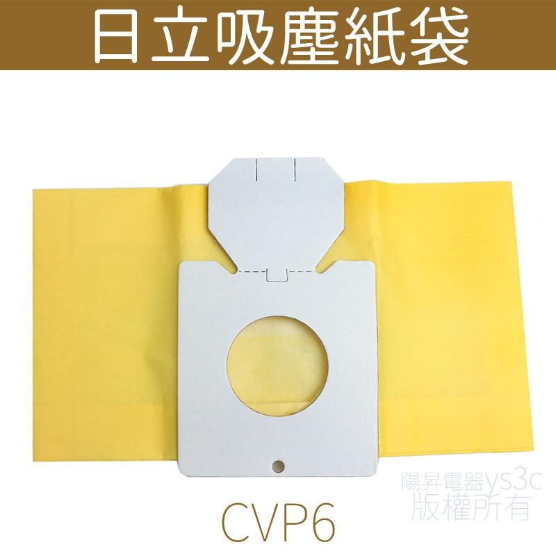 HITACHI 日立 吸塵器集塵袋 CVP6 (一組五入) 日立 吸塵器紙袋CV-P6 CV-AM14
