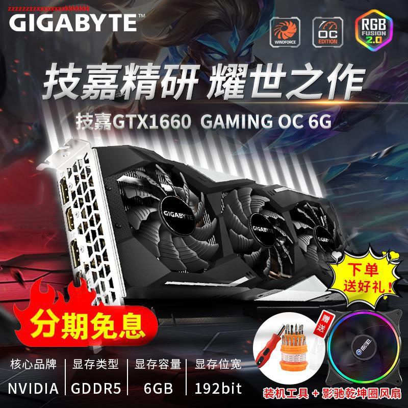 ✳技嘉GTX1660 SUPER /RTX2060 GAMING OC 6G AORUS 超級雕游戲顯卡