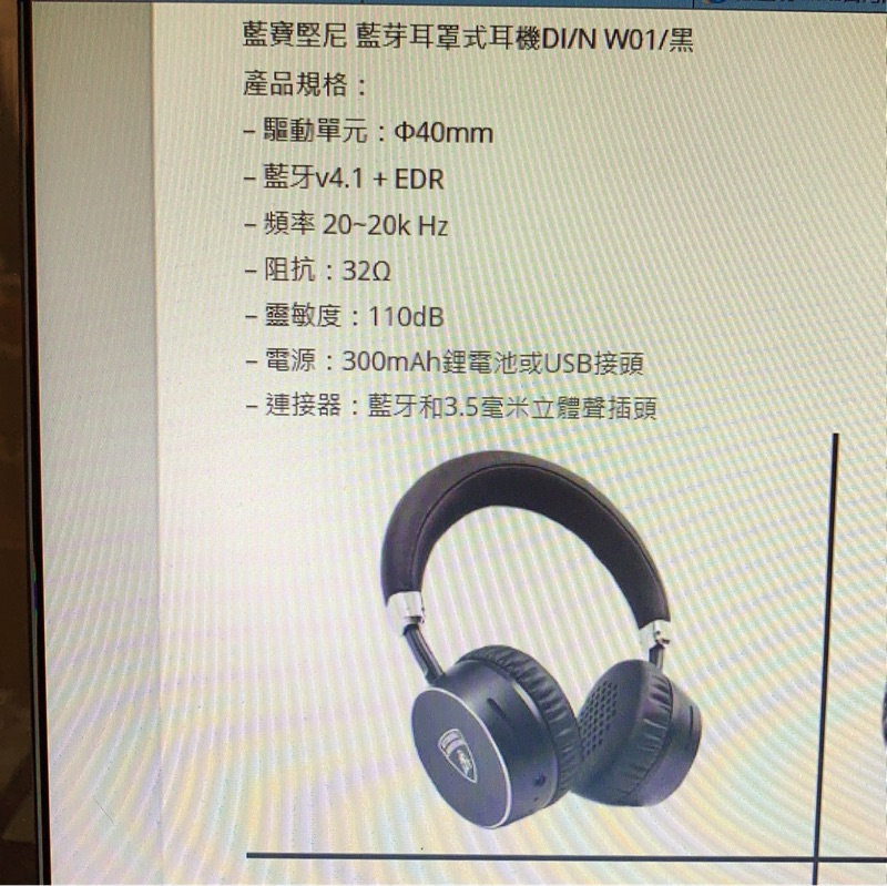 藍寶堅尼藍牙耳機 耳罩式 3C商品 Lamborghini