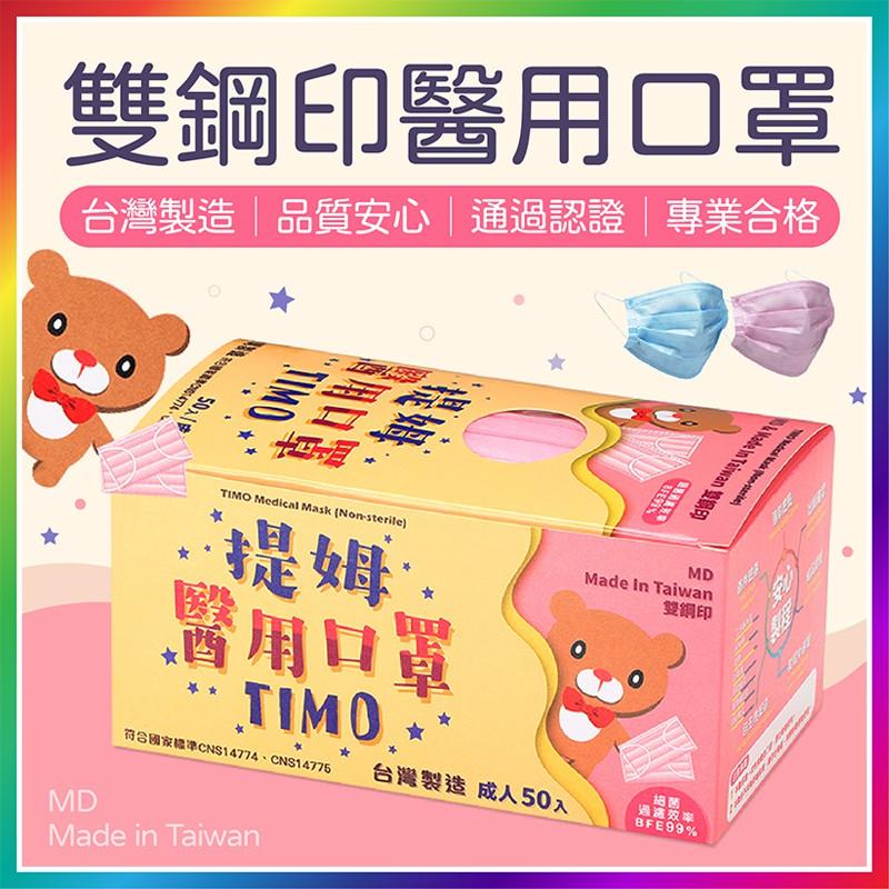 『通過認證!台灣製造』雙鋼印醫療級平面口罩 醫療級平面口罩 一次性口罩 防水不織布 不織布過濾 醫療等級 防飛沫 順易利