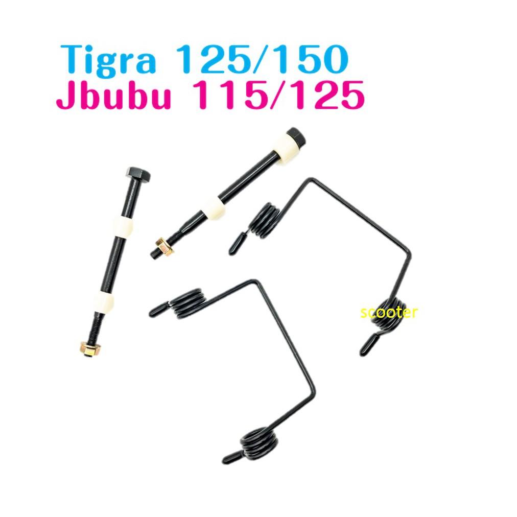 贈送套管 Jbubu 115 125 Tigra 125 150 坐墊彈簧 自動開起彈簧 彈簧 置物箱彈簧 椅墊彈簧