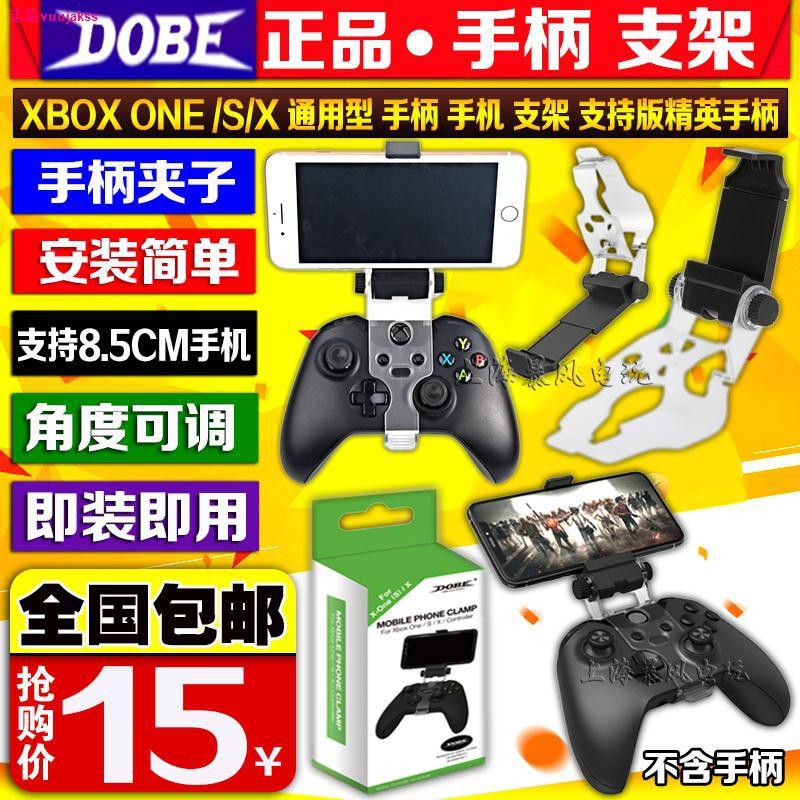 ☫卍❍DOBE正品 XBOXONE slim/XBOX Series  X無線手柄夾子手柄手機支架