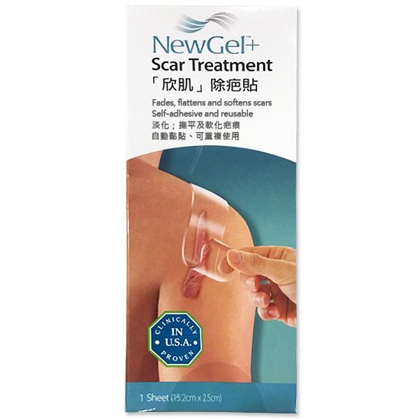 新醫 NewGel+ 疤痕矽膠片/ 欣肌除疤貼 (未滅菌) (15.2x2.5cm) 可重複使用 公司貨【立赫藥局】