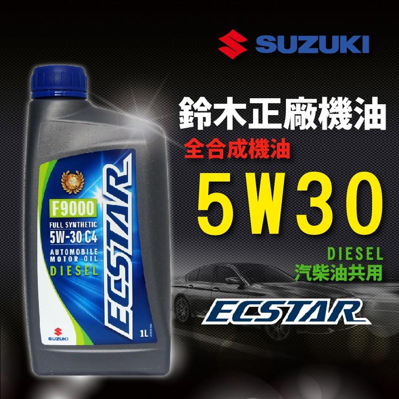 鈴木汽車 SUZUKI ECSTAR F9000 5W30 C4 全合成汽柴油引擎機油