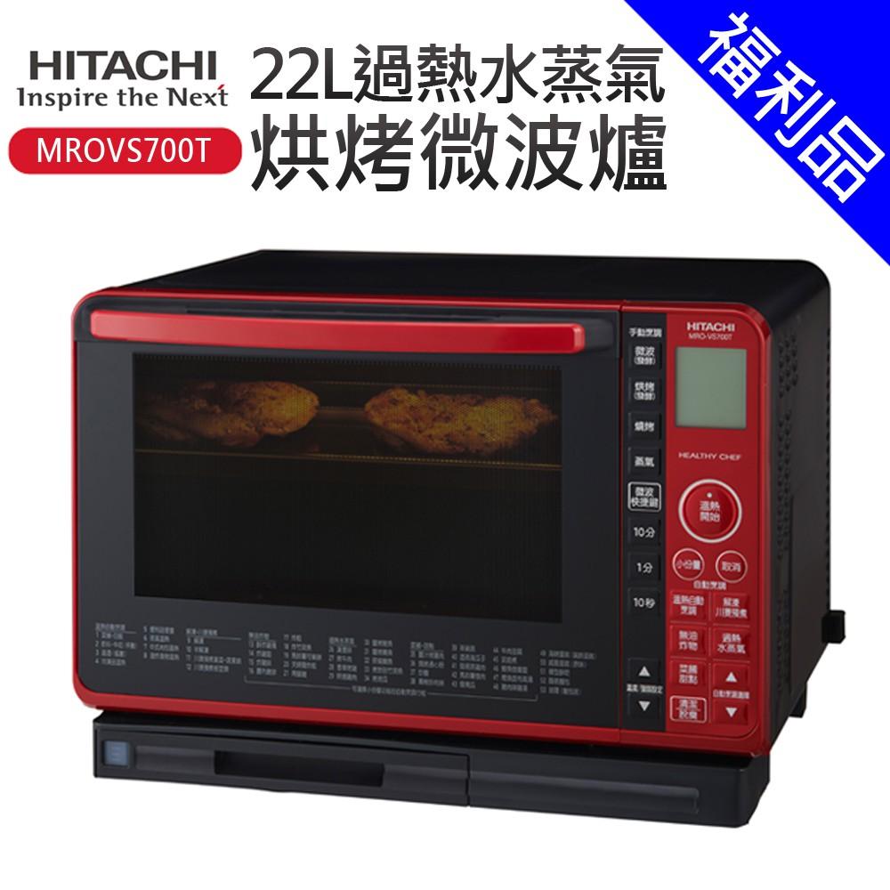 [福利品]【HITACHI日立】22L過熱水蒸氣烘烤微波爐(MROVS700T)