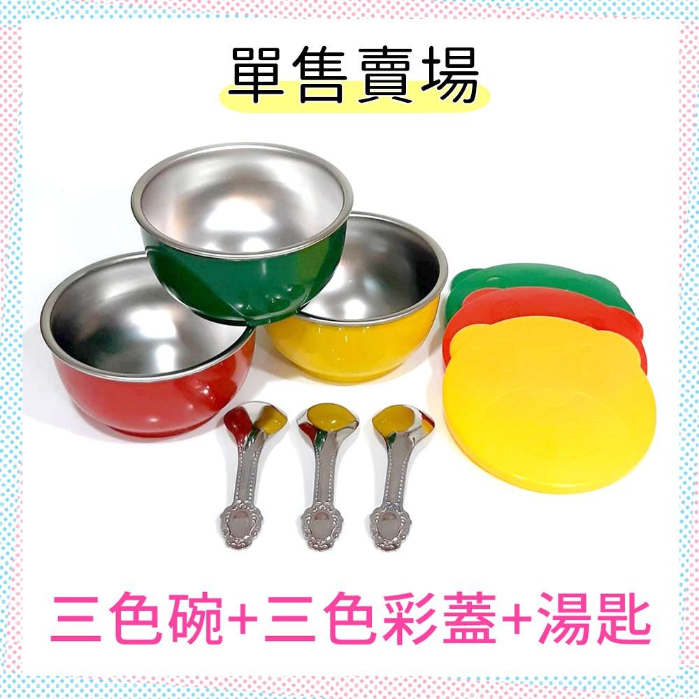 ✿三色碗系列✿ 湯匙 碗蓋 隔熱碗 304不鏽鋼碗 兒童碗 三色碗 兒童碗 餐碗 兒童湯匙