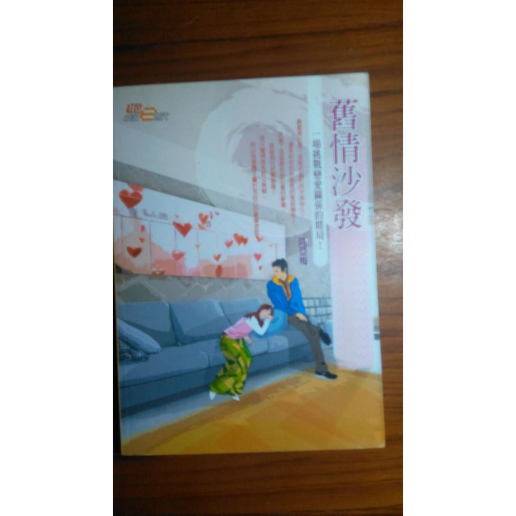 【雷根二手書】舊情沙發 #滿360免運#9成新 H3873