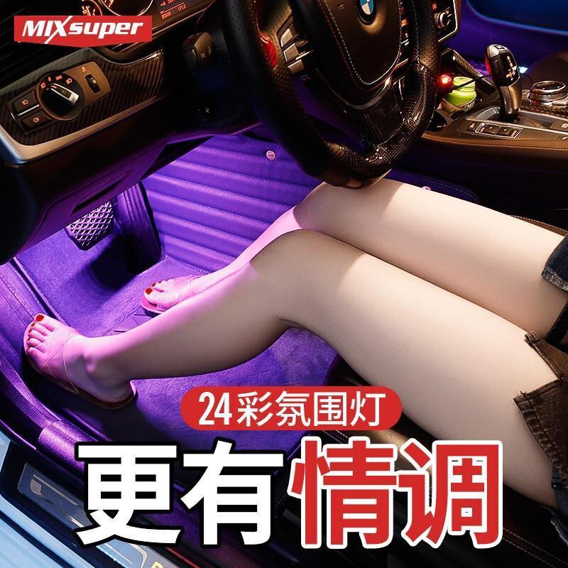 汽車氛圍燈車內免改裝免接線氣氛燈車內音樂聲控LED燈車用裝飾燈