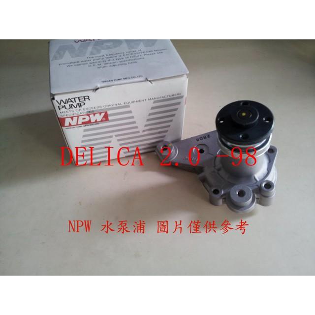 得利卡 DELICA 2.0 -98 化油器車 水泵浦.水幫浦.水邦浦 日本NPW