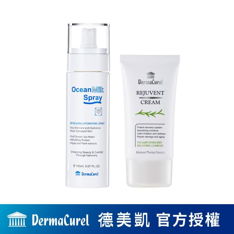 Dermacurel德美凱海洋牛奶蛋白噴霧+再生修復霜 合購