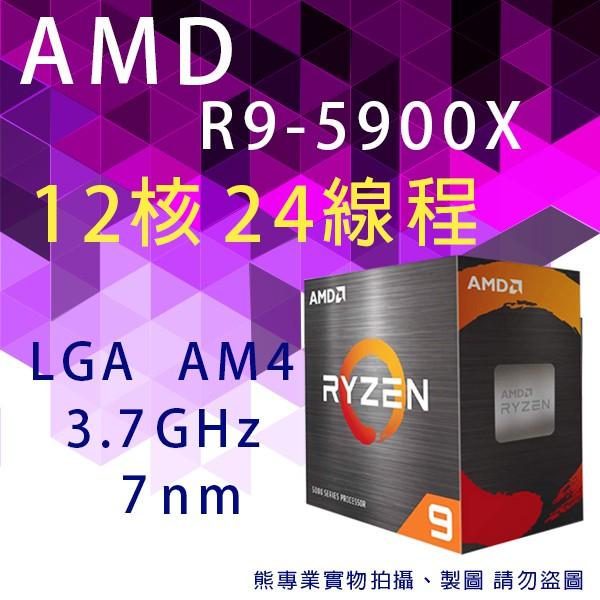熊專業★ AMD R9 5900X (Ryzen™ 9 5900X) 國際三年保固 盒裝