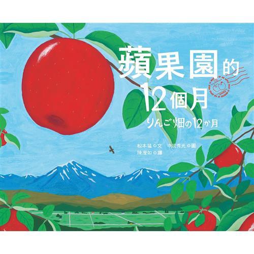 蘋果園的12個月[88折]11100831718