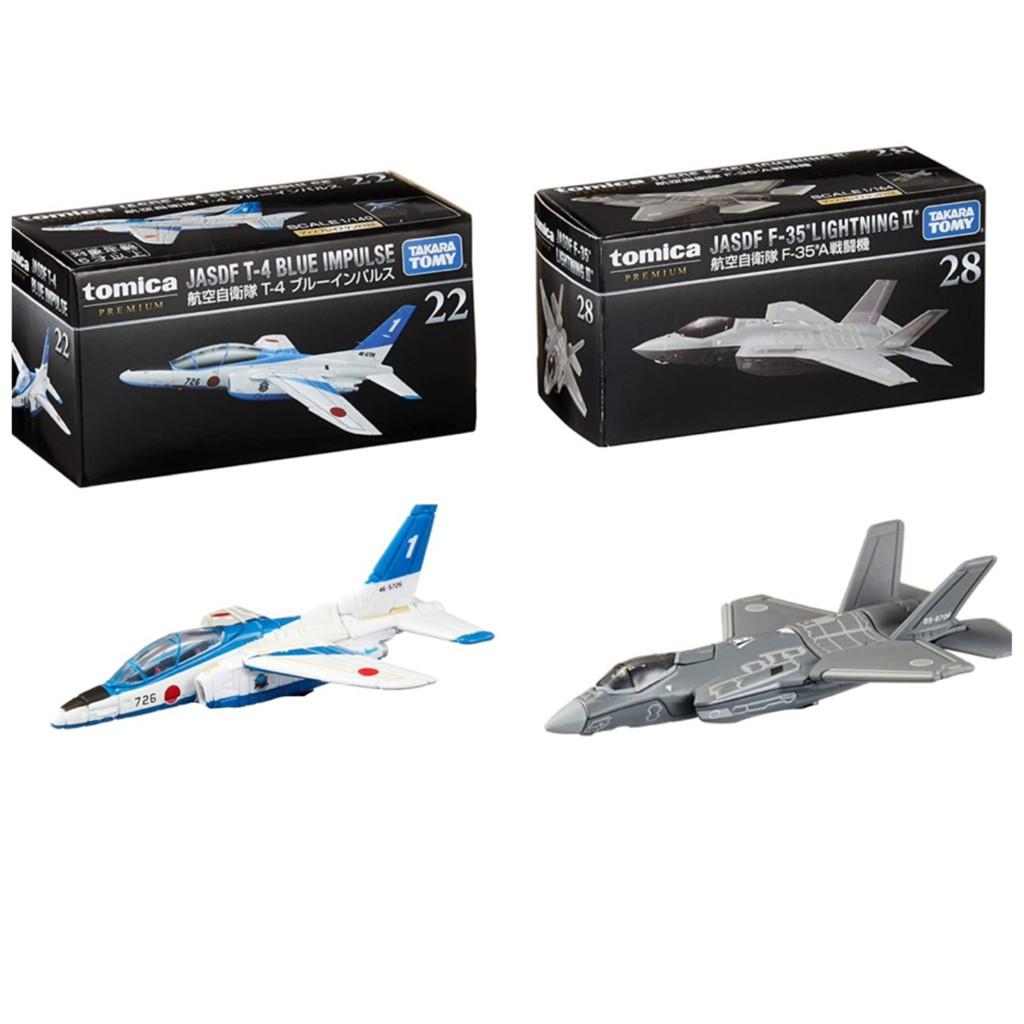 [小樂]全新現貨日版 TOMICA 多美 黑盒 Premium 22 28 航空自衛隊 戰鬥機 F-35A 戰機 飛機